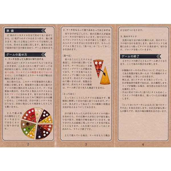 もっとホイップを!(PIECE o' CAKE)日本語版/ニューゲームズオーダー・ゆかいなさかな/Jeffrey D Allers ラッピング無料サービス|yukainasakana|05
