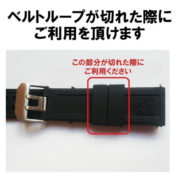 腕時計 ベルトループ シリコン 26mm*6mm*8mm ラバーベルト 26mm 対応 定形内
