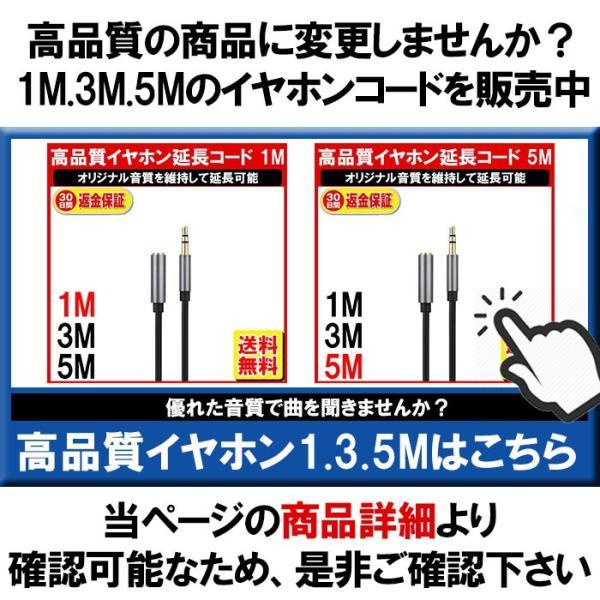 イヤホン 延長コード ケーブル 1M ヘッドホン 延長 コード ケーブル ステレオミニプラグ ステレオミニジャック DM-白中封筒|yukaiya|05
