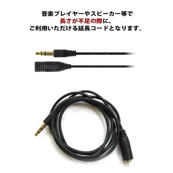 イヤホン 延長コード ケーブル 5M ヘッドホン 延長 コード ケーブル ステレオミニプラグ ステレオミニジャック CP|yukaiya|02