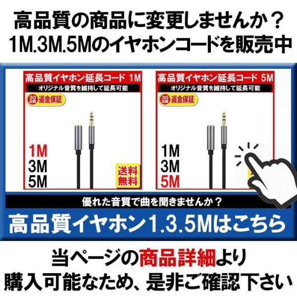 イヤホン 延長コード ケーブル 5M ヘッドホン 延長 コード ケーブル ステレオミニプラグ ステレオミニジャック CP|yukaiya|05