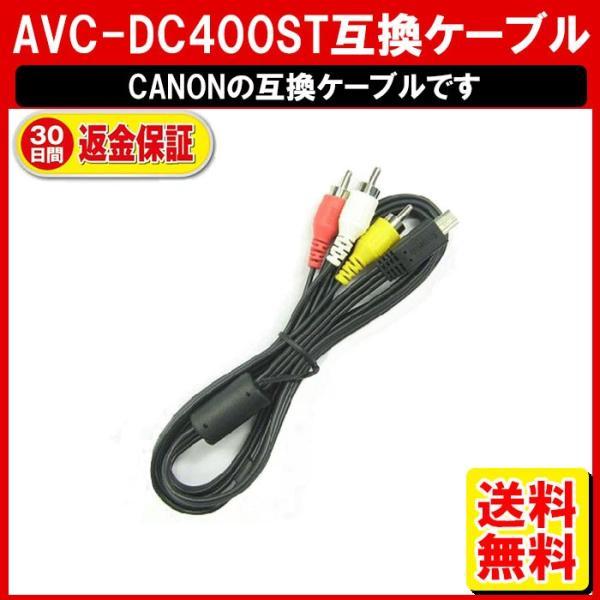 AVC-DC400ST 互換 ケーブル CANON キャノン キヤノン ケーブル DM-白小プ