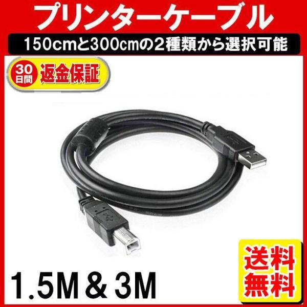 プリンターケーブル 1.5M 3M/プリンター USB ケーブル/usb プリンター ケーブル エプソン キヤノン対応 DM-茶大封筒|yukaiya