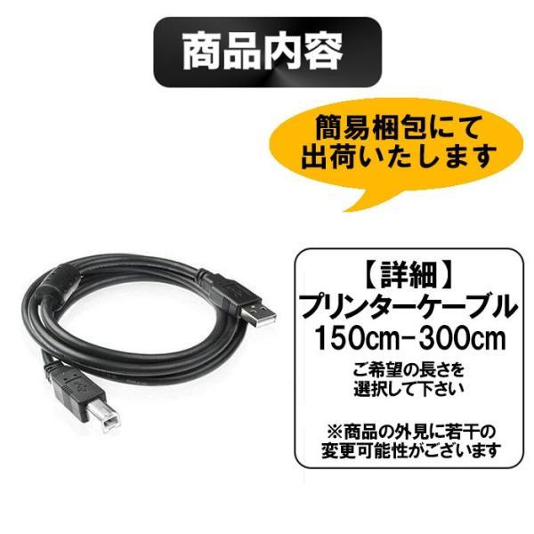 プリンターケーブル 1.5M 3M/プリンター USB ケーブル/usb プリンター ケーブル エプソン キヤノン対応 DM-茶大封筒|yukaiya|03