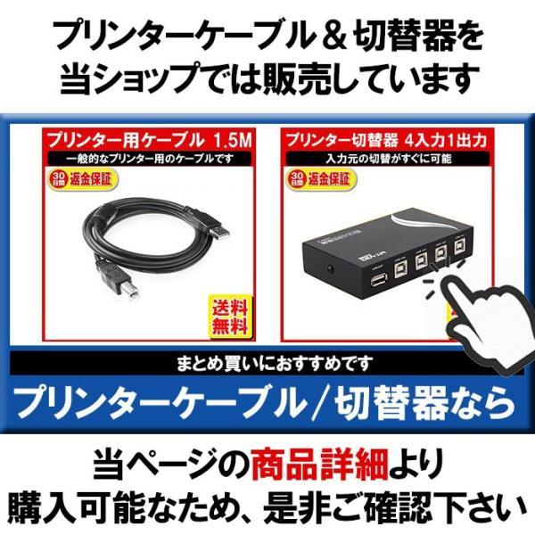 プリンターケーブル 1.5M 3M/プリンター USB ケーブル/usb プリンター ケーブル エプソン キヤノン対応 DM-茶大封筒|yukaiya|04