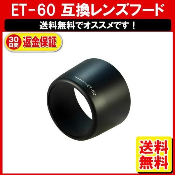 ET-60 互換レンズフード/Canon 交換用レンズフード EF-S55-250mm F4-5.6 IS II、EF-S55-250mm F4-5.6 IS 定形外超