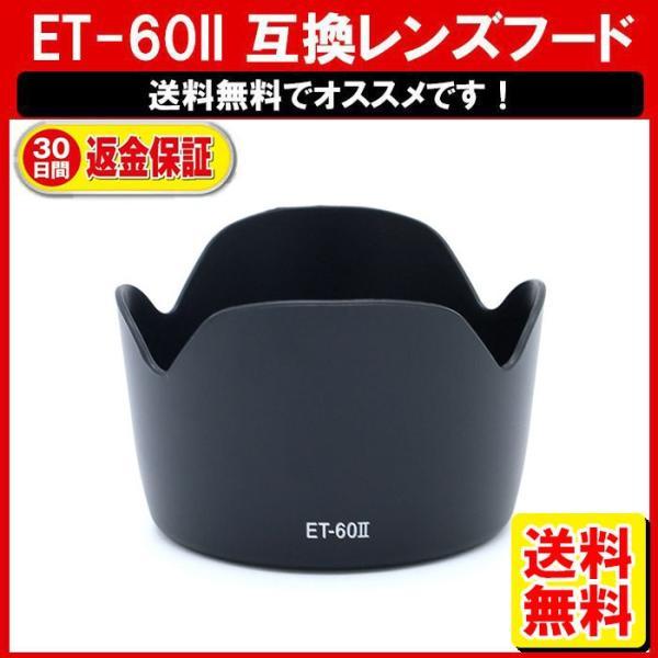 ET-60 II 互換レンズフード/Canon 交換用レンズフード EF-S55-250mm F4-5.6 IS II、EF-S55-250mm F4-5.6 IS 定形外超