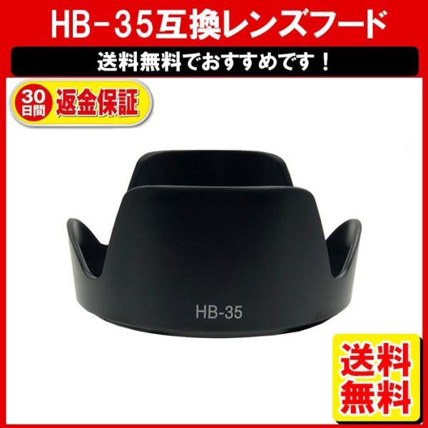 HB-35 互換 レンズフード NIKON ニコン AF-S DX NIKKOR 18-200mm f3.5-5.6G 定形外超