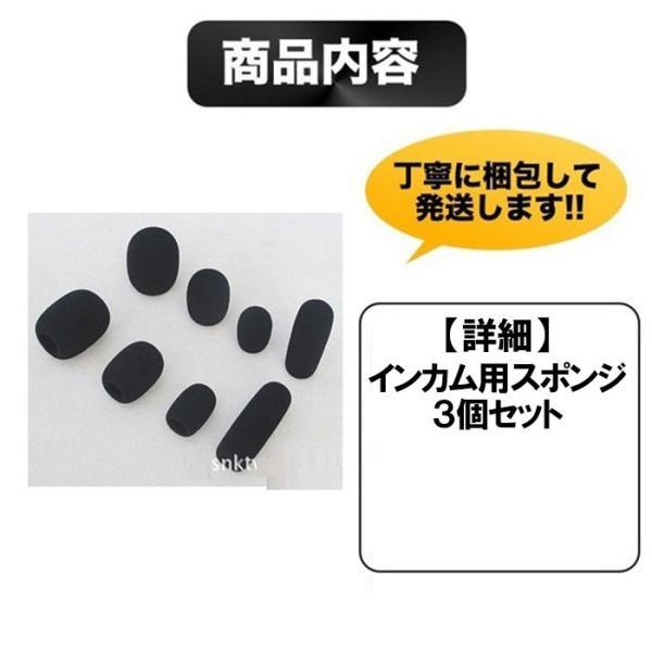 マイク スポンジ 3個/ヘッドセット スポンジ/インカム スポンジ/風防 マイク DM-白中封筒|yukaiya|04