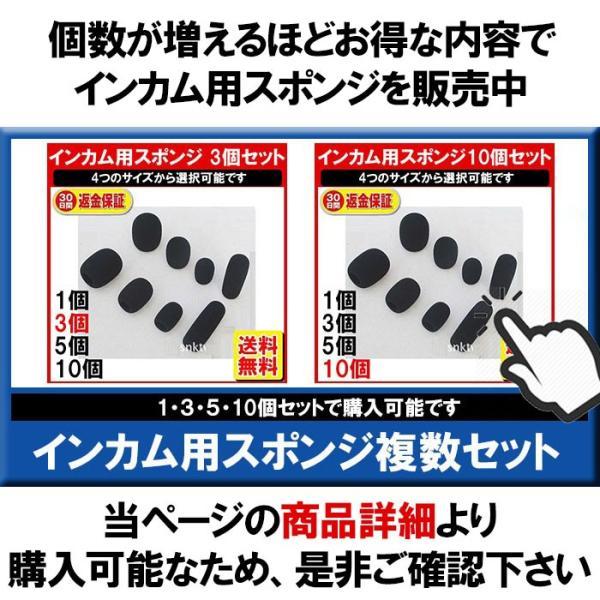 マイク スポンジ 3個/ヘッドセット スポンジ/インカム スポンジ/風防 マイク DM-白中封筒|yukaiya|05
