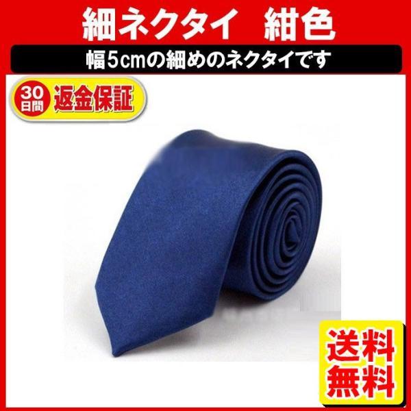 紺 ネクタイ ネイビー 無地 定番 定形内