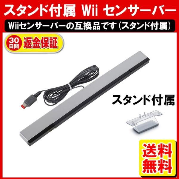 Wii U センサーバー ワイヤレス 新品 互換品 外内茶長プ DM-その他|yukaiya