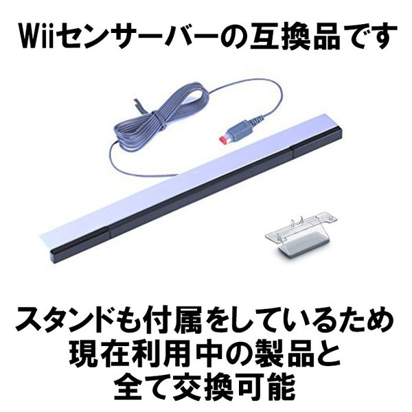 Wii U センサーバー ワイヤレス 新品 互換品 外内茶長プ DM-その他|yukaiya|02