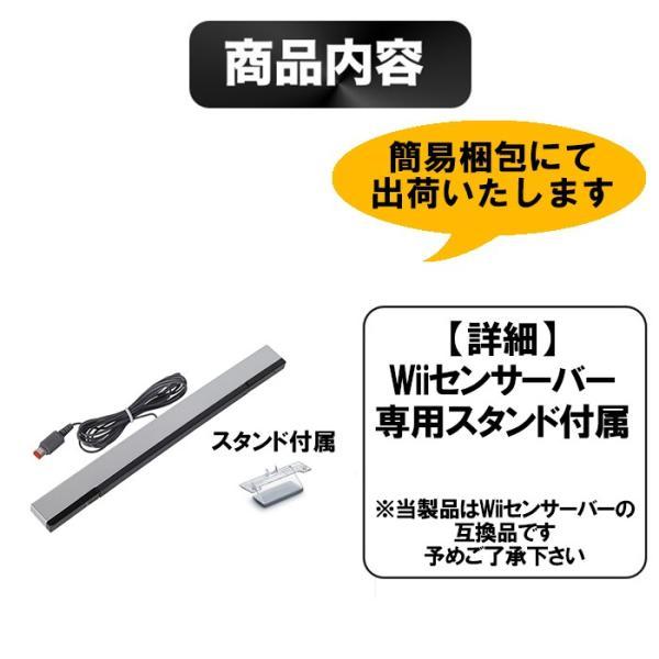 Wii U センサーバー ワイヤレス 新品 互換品 外内茶長プ DM-その他|yukaiya|03