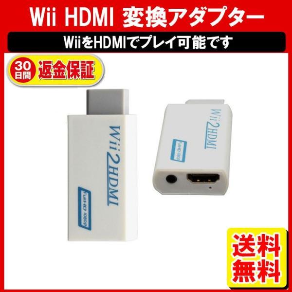 Wii HDMI 接続 変換 コンバーター ケーブル 外内白小プ yukaiya