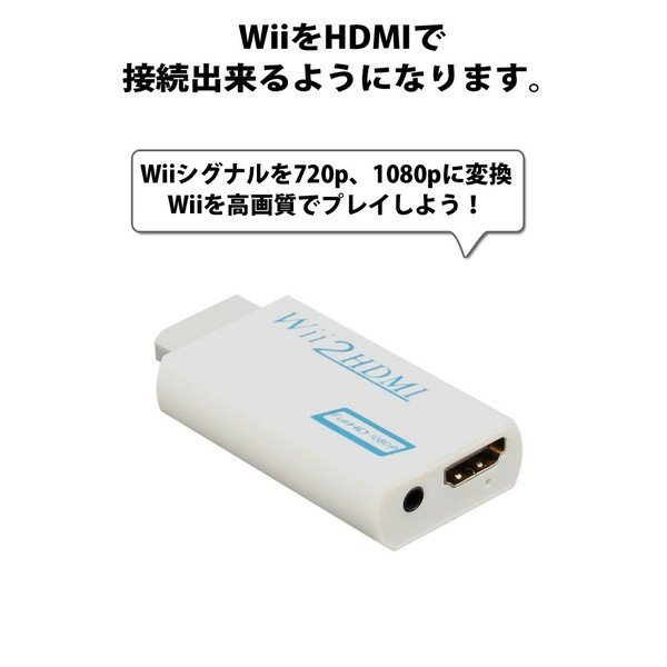 Wii HDMI 接続 変換 コンバーター ケーブル 外内白小プ yukaiya 02