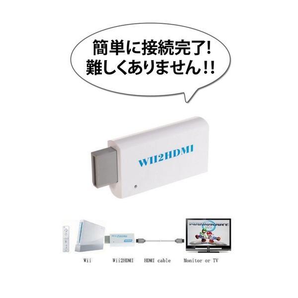 Wii HDMI 接続 変換 コンバーター ケーブル 外内白小プ yukaiya 03