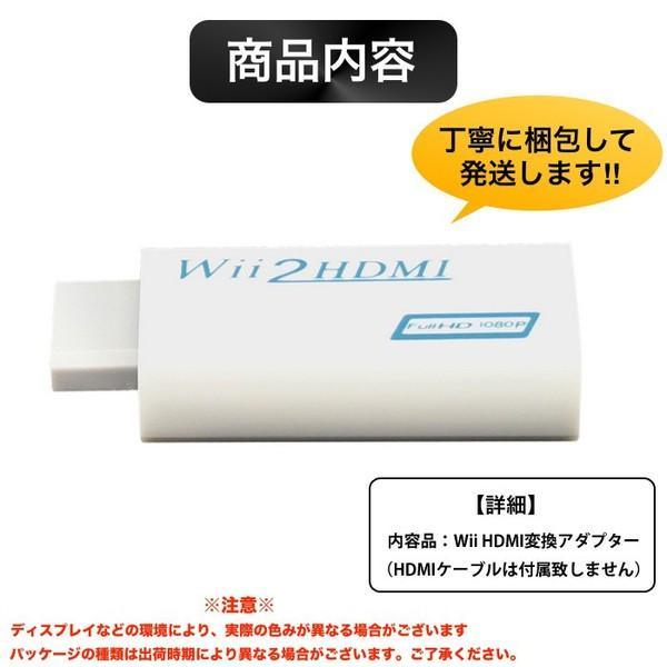 Wii HDMI 接続 変換 コンバーター ケーブル 外内白小プ yukaiya 04
