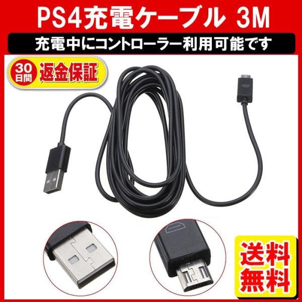 PS4 プレステ4 コントローラー 充電器 充電ケーブル 3M 充電しながらプレイが可能!外内白中|yukaiya