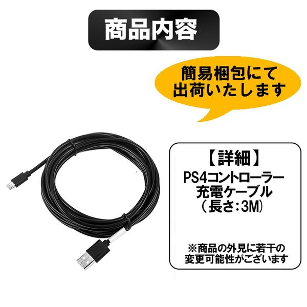 PS4 プレステ4 コントローラー 充電器 充電ケーブル 3M 充電しながらプレイが可能!外内白中|yukaiya|04