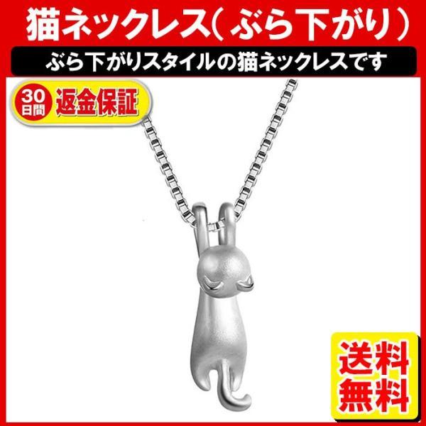 猫 ネコ ねこ ネックレス シルバー925 可愛いぶら下がり猫のネックレス 定形内