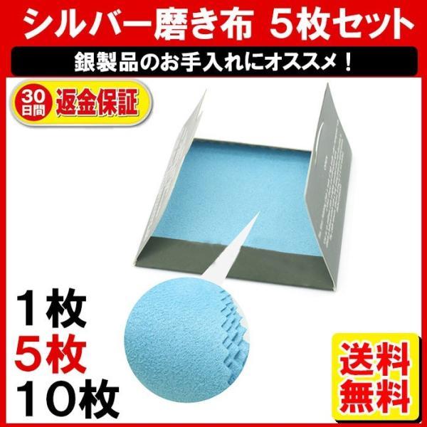 シルバークロス 5枚/シルバークリーナー/シルバー磨き クロス/銀磨き/ジュエリークロス/銀製品 お手入れ/定形内|yukaiya
