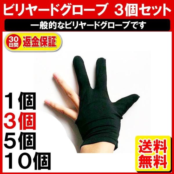ビリヤードグローブ 3本指 3枚/ビリヤード用品 伸縮 手袋 キュー ボール 定形内|yukaiya