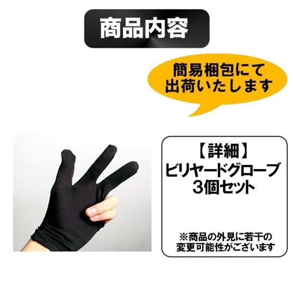 ビリヤードグローブ 3本指 3枚/ビリヤード用品 伸縮 手袋 キュー ボール 定形内|yukaiya|03