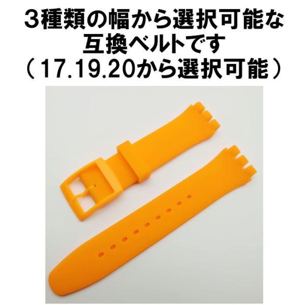 SWATCH スウォッチ ベルト オレンジ 互換 17mm 19mm 20mm シリコン ラバー ベルト 定形内