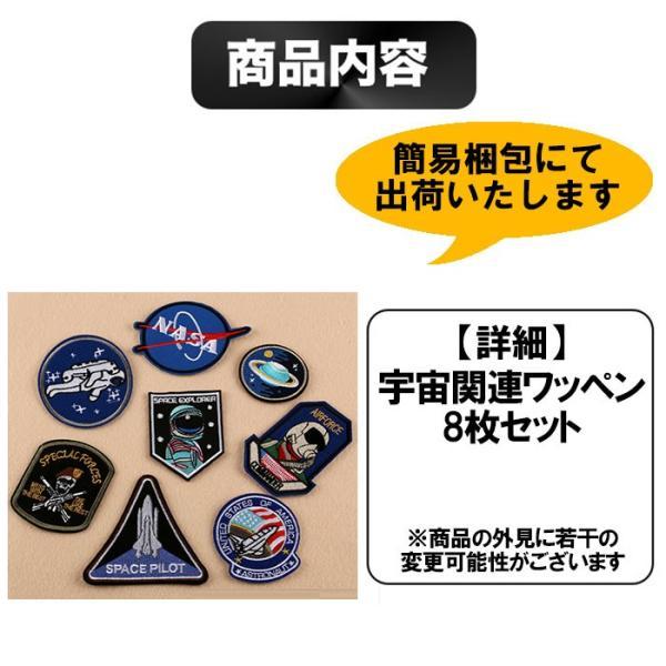 宇宙 スペースシャトル NASA ワッペン 8枚セット/エンブレム 骸骨 ドクロ 星 惑星/定形外内|yukaiya|04