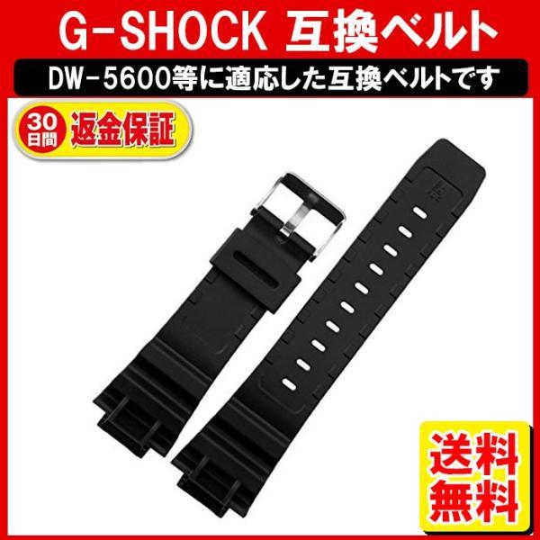 Gショック ベルト交換 DW-5600 DW-6900 定形内|yukaiya