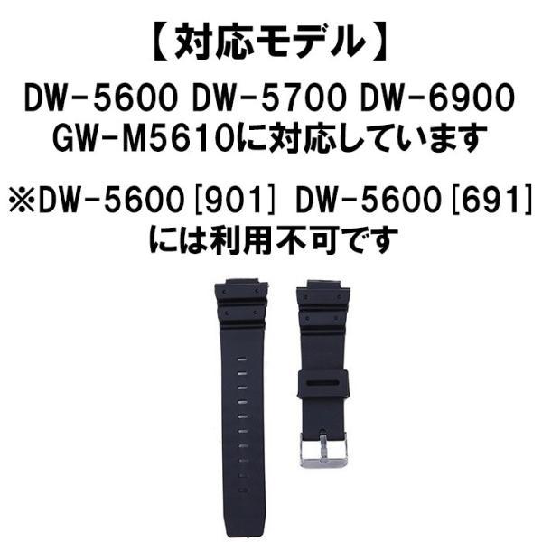 Gショック ベルト交換 DW-5600 DW-5700 DW-6900 GW-M5610 定形外内|yukaiya|02