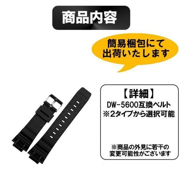 Gショック ベルト交換 DW-5600 DW-5700 DW-6900 GW-M5610 定形外内|yukaiya|08