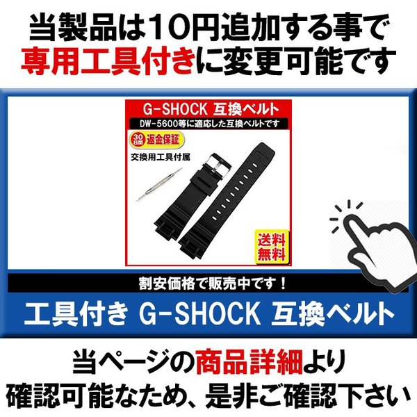 Gショック ベルト交換 DW-5600 DW-5700 DW-6900 GW-M5610 定形外内|yukaiya|09
