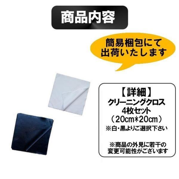 メガネ拭き 4枚 眼鏡拭き クリーニングクロス カメラレンズクリーナー 定形内|yukaiya|04