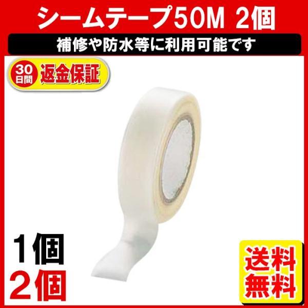シーリングテープシームテープ防水テープ2個セット50M補修テープ水漏れ防止テープカッパテントシートバイクカバーウェーダーDM-白