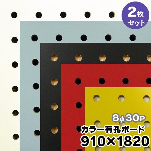 有孔ボード パンチング 穴あきボード 2枚セット ラワン合板  カラー赤白黄黒薄水 910×1820サイズ 厚さ4mm 8φ30ピッチ UKB-R4P2-830-2S