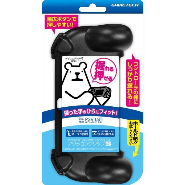 PSVita(PCH-2000)用グリップアタッチメント『アクショングリップV2(ブラック)』 yukidaruma-store