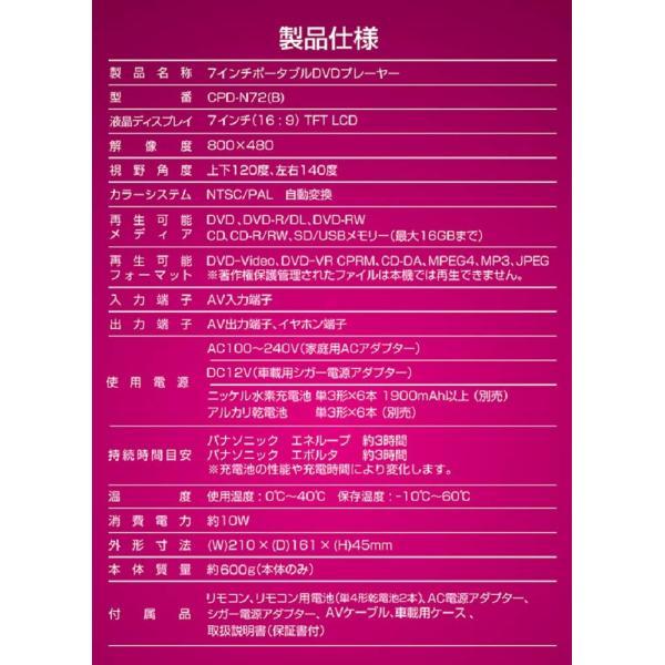 山善 キュリオム ポータブルDVDプレーヤー CPRM対応 7インチ(16:9) AC/DC対応 車載用バッグ付き CPD-N72(B)|yukidaruma-store|03