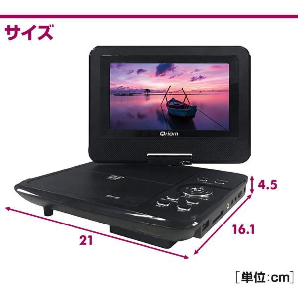 山善 キュリオム ポータブルDVDプレーヤー CPRM対応 7インチ(16:9) AC/DC対応 車載用バッグ付き CPD-N72(B)|yukidaruma-store|04