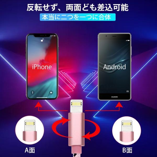 iPhone 充電ケーブル Micro USB 兼用 充電コード Android 対応 断線防止 2in1 データ転送 急速充電 2.4A ナイロン編み 両面挿し USBケーブル 特許取得技術 yukiko121 02