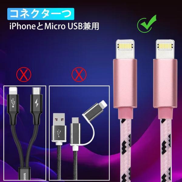 iPhone 充電ケーブル Micro USB 兼用 充電コード Android 対応 断線防止 2in1 データ転送 急速充電 2.4A ナイロン編み 両面挿し USBケーブル 特許取得技術 yukiko121 03