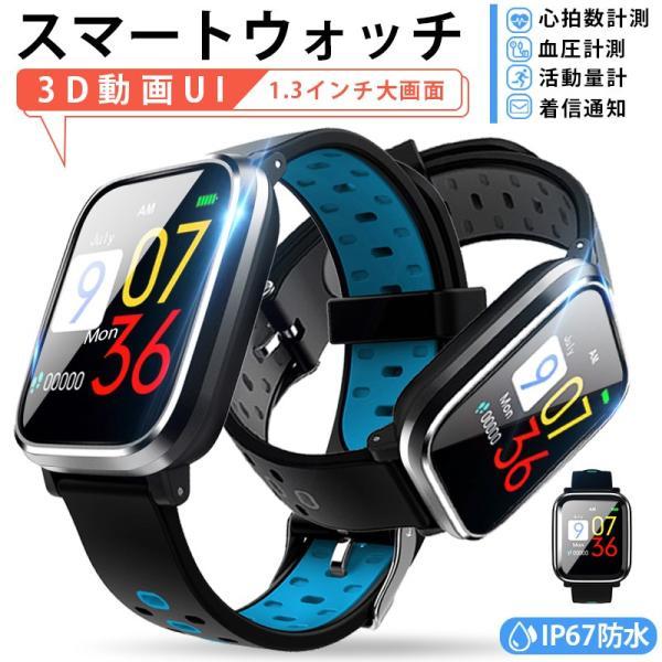 スマートウォッチ iphone Android アンドロイド 対応 スマートブレスレット スポーツ 血圧 防水 心拍数 歩数計 着信通知 睡眠 日本語対応