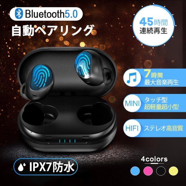 ワイヤレス イヤホン bluetooth 5.0 iphone Android アンドロイド 対応 自動ペアリング 防水 タッチ型 超小型 完全ワイヤレス 片耳 両耳 日本語説明書対応|yukiko121