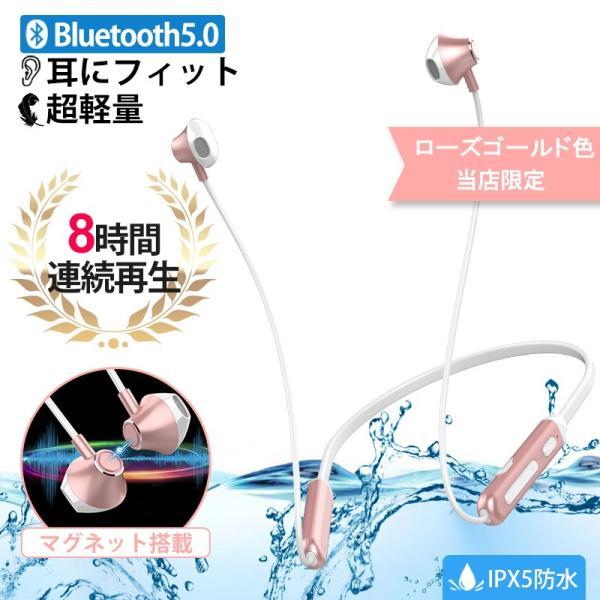 ワイヤレス イヤホン bluetooth 5.0 高音質 防水 ワイヤレスイヤホン アンドロイド Android iPhone 対応 スポーツ ミニ軽量  マイク 内蔵 超長待機時間 yukiko121