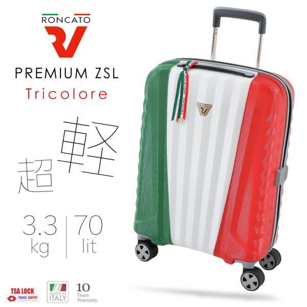 スーツケース キャリーケース Mサイズ 旅行 4輪 RONCATO ロンカート PREMIUM ZSL トリコローレ 出張 イタリア製 TSAロック 送料無料
