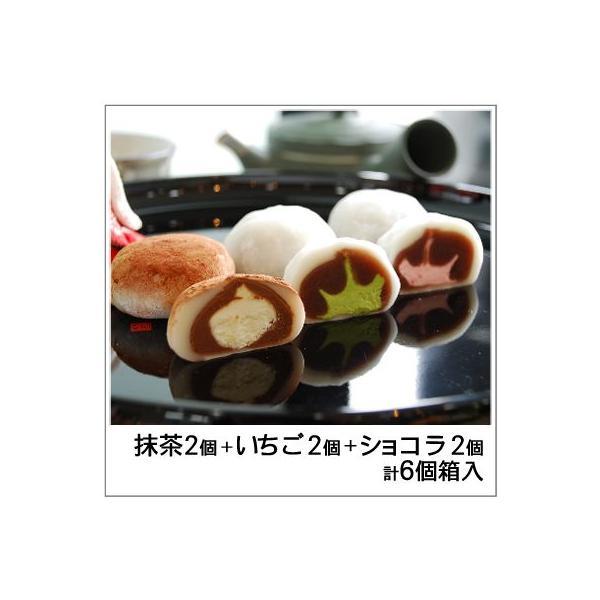 生クリーム大福:うさぎのしっぽ 抹茶・いちご・ショコラミックス(2個ずつ計6個入)