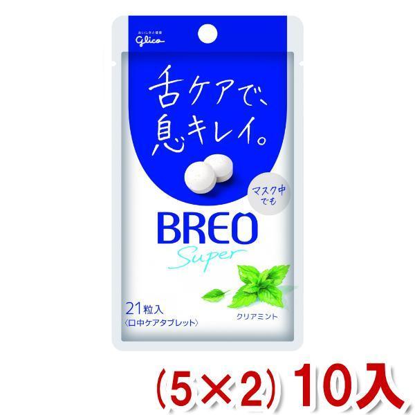 江崎グリコ ブレオ BREO SUPER クリアミント (5×2)10入(ポイント消化) (np) メール便全国送料無料