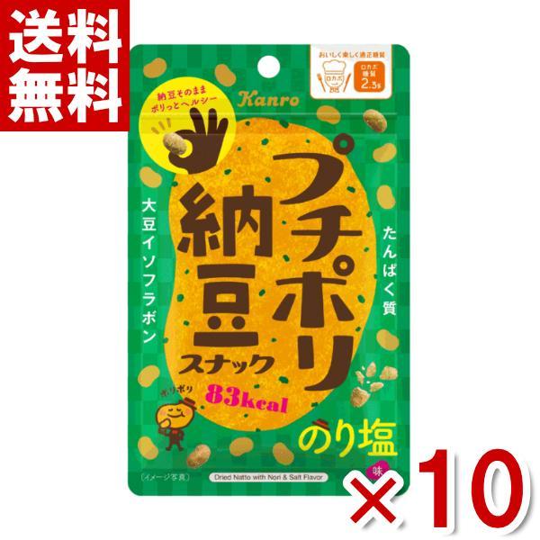 カンロ プチポリ納豆スナック のり塩味 10入 (ロカボ 低糖質 糖質オフ) (ポイント消化) (np) (あすつく対応) メール便全国送料無料