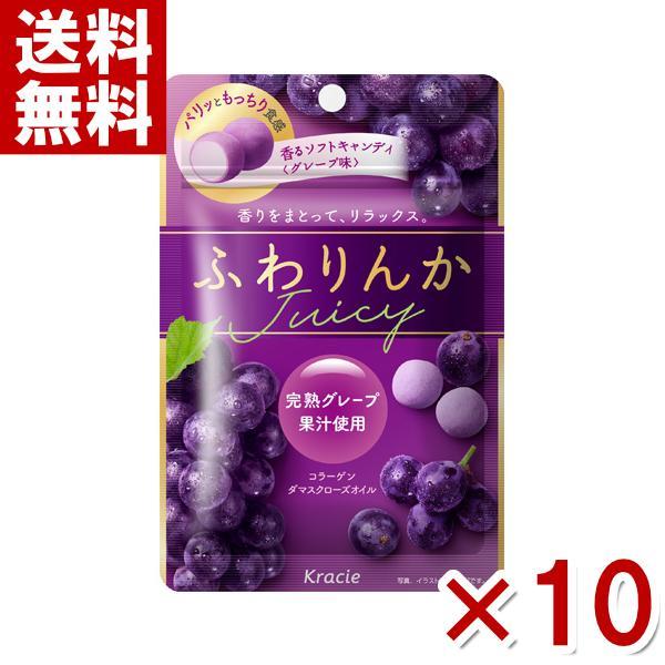 クラシエ ふわりんか ジューシー グレープ味 10入 (ポイント消化) (np) メール便全国送料無料